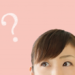 妊娠中に上の子を保育園継続のに必要な書類は?(広島市)